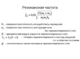 Резонансная частота - поверхностная плотность несущей плиты перекрытия - поверхн