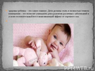 здоровье ребенка – это самое главное. Дети должны спать в полностью темном помещ