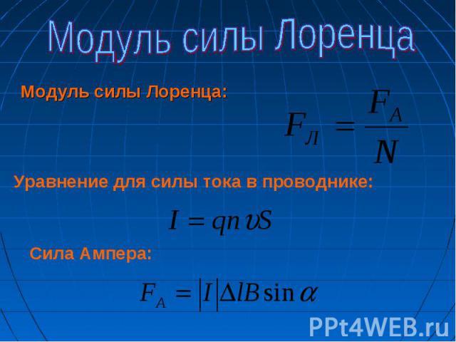 Модуль силы Лоренца: Модуль силы Лоренца: