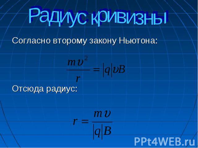 Согласно второму закону Ньютона: Согласно второму закону Ньютона: Отсюда радиус: