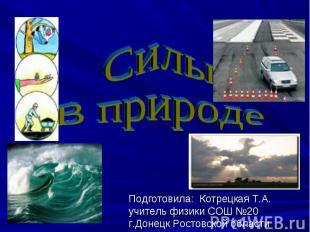 Подготовила: Котрецкая Т.А. учитель физики СОШ №20 г.Донецк Ростовской области
