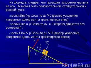 Из формулы следует, что проекция ускорения кирпича на ось Ох может быть положите