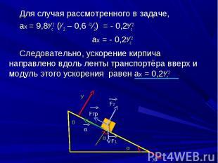 Для случая рассмотренного в задаче, Для случая рассмотренного в задаче, ах = 9,8