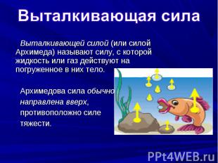 Выталкивающей силой (или силой Архимеда) называют силу, с которой жидкость или г