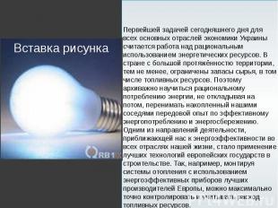 Первейшей задачей сегодняшнего дня для всех основных отраслей экономики Украины