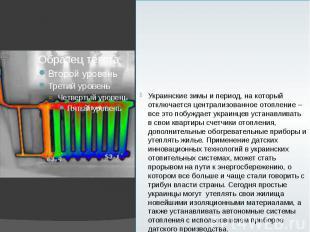 Украинские зимы и период, на который отключается централизованное отопление – вс