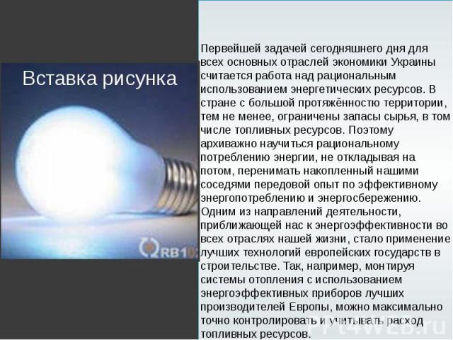Первейшей задачей сегодняшнего дня для всех основных отраслей экономики Украины считается работа над рациональным использованием энергетических ресурсов. В стране с большой протяжённостю территории, тем не менее, ограничены запасы сырья, в том числе…