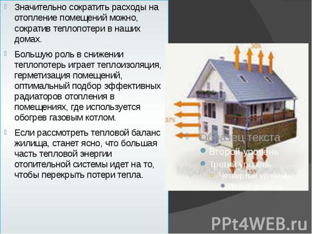 Значительно сократить расходы на отопление помещений можно, сократив теплопотери в наших домах. Значительно сократить расходы на отопление помещений можно, сократив теплопотери в наших домах. Большую роль в снижении теплопотерь играет теплоизоляция,…