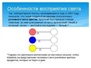Особенности восприятия света