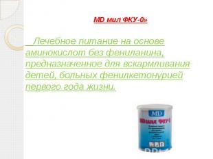 MD мил ФКУ-0» Лечебное питание на основе аминокислот без фениланина, предназначе