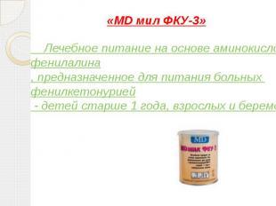 «MD мил ФКУ-3» Лечебное питание на основе аминокислот без фенилалина, предназнач