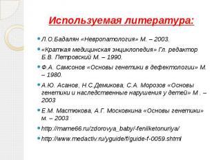 Используемая литература: Л.О.Бадалян «Невропатология» М. – 2003. «Краткая медици