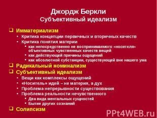 Имматериализм Имматериализм Критика концепции первичных и вторичных качеств Крит
