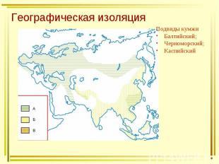 Географическая изоляция