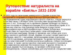 В 1831 году по окончании университета Дарвин в качестве натуралиста отправился в