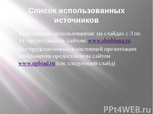 Список использованных источников Информация использованная на слайдах с 3 по 14