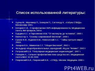 Адлер М., Мортимер П., Беверли П., Саттентду К. «Азбука СПИДа» Москва мир 1991.