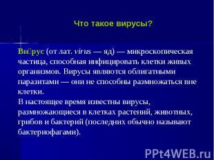 Ви рус (от лат. virus — яд) — микроскопическая Ви рус (от лат. virus — яд) — мик