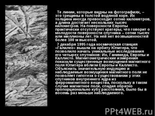 Те линии, которые видны на фотографиях, – это трещины в толстой водяной коре. Их
