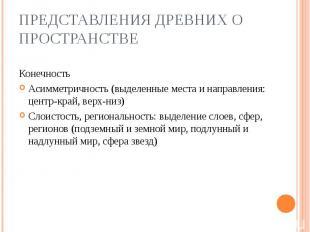 Конечность Конечность Асимметричность (выделенные места и направления: центр-кра