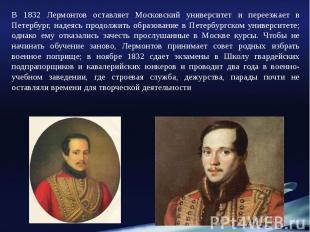 В 1832 Лермонтов оставляет Московский университет и переезжает в Петербург, наде