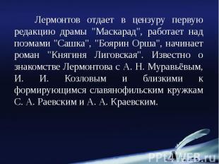 """Лермонтов отдает в цензуру первую редакцию драмы """"Маскарад"""", работает"""