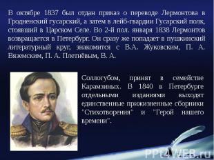 В октябре 1837 был отдан приказ о переводе Лермонтова в Гродненский гусарский, а
