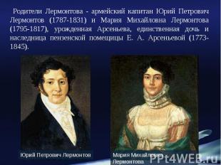 Родители Лермонтова - армейский капитан Юрий Петрович Лермонтов (1787-1831) и Ма