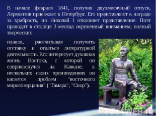 В начале февраля 1841, получив двухмесячный отпуск, Лермонтов приезжает в Петерб