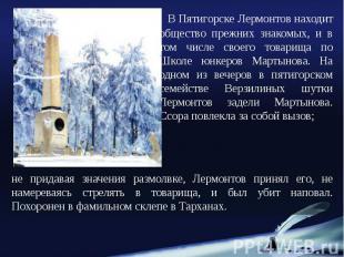 В Пятигорске Лермонтов находит общество прежних знакомых, и в том числе своего т
