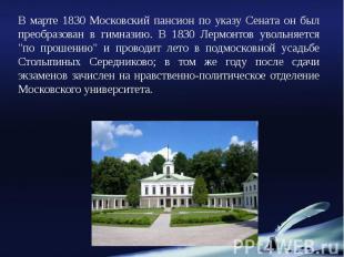 В марте 1830 Московский пансион по указу Сената он был преобразован в гимназию.