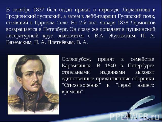 В октябре 1837 был отдан приказ о переводе Лермонтова в Гродненский гусарский, а затем в лейб-гвардии Гусарский полк, стоявший в Царском Селе. Во 2-й пол. января 1838 Лермонтов возвращается в Петербург. Он сразу же попадает в пушкинский литературный…