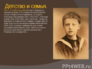 Детство и семья. 1880 г., 12 ноября (28 ноября) В Санкт-Петербурге в «ректорском