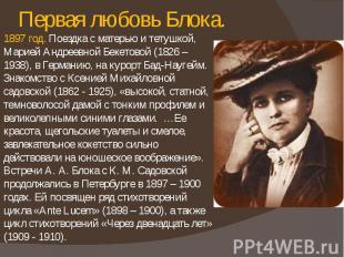 Первая любовь Блока. 1897 год. Поездка с матерью и тетушкой, Марией Андреевной Б