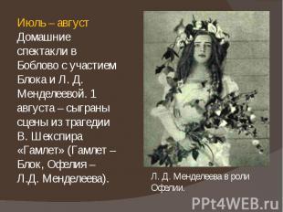 Июль – август Домашние спектакли в Боблово с участием Блока и Л. Д. Менделеевой.