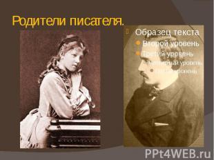 Родители писателя.
