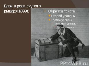 Блок в роли скупого рыцаря 1899г.