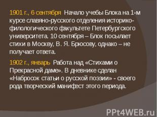 1901 г., 6 сентября Начало учебы Блока на 1-м курсе славяно-русского отделения и