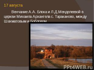 17 августа 17 августа Венчание А.А. Блока и Л.Д.Менделеевой в церкви Михаила Арх