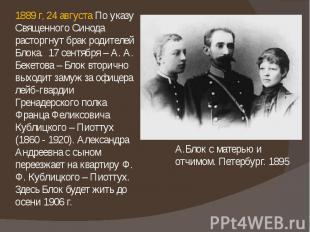 1889 г, 24 августа По указу Священного Синода расторгнут брак родителей Блока. 1