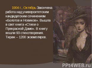 1904 г., Октябрь Закончена работа над университетским кандидатским сочинением «Б