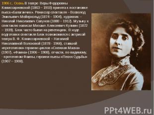 1906 г., Осень В театре Веры Федоровны Комиссаржевской (1863 – 1910) принята к п
