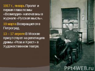 1917 г., январь Пролог и первая глава поэмы «Возмездие» напечатаны в журнале «Ру