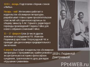 1919 г., январь Подготовлен сборник стихов «Ямбы». 1919 г., январь Подготовлен с