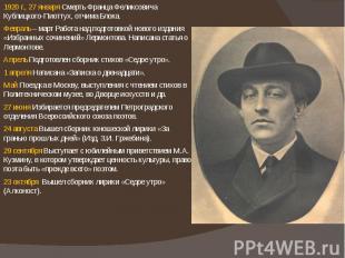 1920 г., 27 января Смерть Франца Феликсовича Кублицкого-Пиоттух, отчима Блока. 1