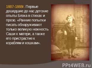 1887-1888г. Первые дошедшие до нас детские опыты Блока в стихах и прозе. «Ранние