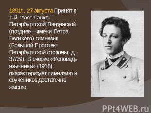 1891г., 27 августа Принят в 1-й класс Санкт-Петербургской Введенской (позднее –
