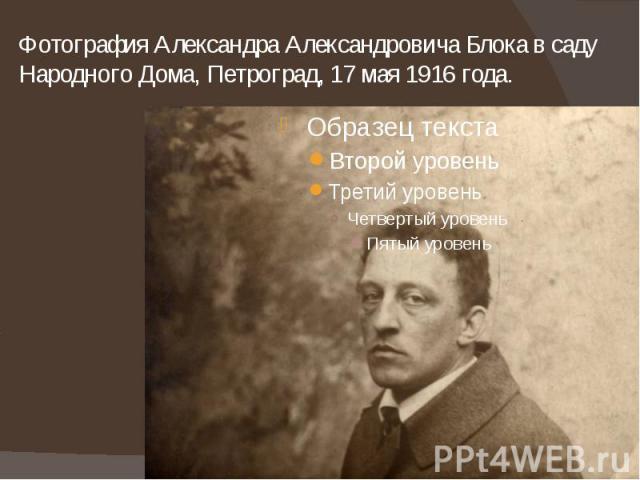 Фотография Александра Александровича Блока в саду Народного Дома, Петроград, 17 мая 1916 года.