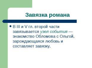 В III и V гл. второй части завязывается узел события — знакомство Обломова с Оль