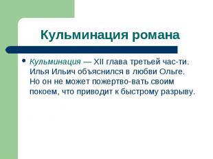 Кульминация — XII глава третьей части. Илья Ильич объяснился в любви Ольге.